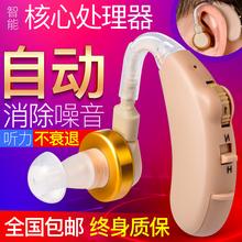 一秒助pu器老的专用re背无线隐形可充电式中老年聋哑的耳机