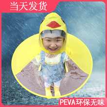 宝宝飞pu雨衣(小)黄鸭re雨伞帽幼儿园男童女童网红宝宝雨衣抖音