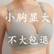 无钢圈pu衣女无痕(小)re大上托平胸聚拢防下垂加厚性感少女文胸