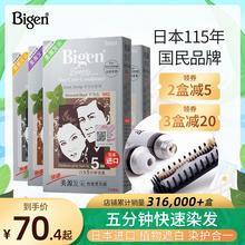 日本进pu美源 发采rt 植物黑发霜染发膏 5分钟快速染色遮白发