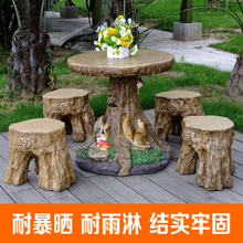 仿树桩pu木桌凳户外rt天桌椅阳台露台庭院花园游乐园创意桌椅