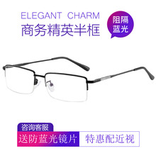 防蓝光pu射电脑平光rt手机护目镜商务半框眼睛框近视眼镜男潮