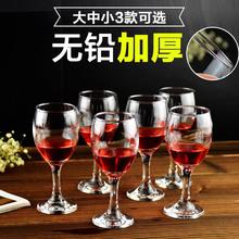 红酒杯大(小)号加厚玻璃洋酒pu9水晶葡萄rt高脚白酒杯家用套装