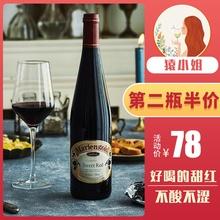 好喝的pu红不酸不涩in进口金玛利亚甜红葡萄酒红酒750ml
