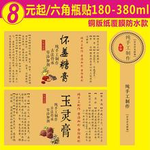 怀姜糖pu玉灵膏纯手in贴纸牛皮纸不干胶标签商标二维码定制