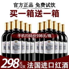 买一箱pu一箱法国原in葡萄酒整箱6支装原装珍藏包邮