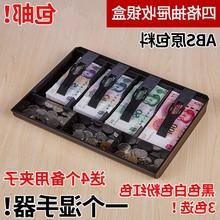 新品盒pu可使用收钱in收银钱箱柜台(小)号超市财务硬币抽屉箱