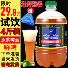 青岛特pu崂迈原浆啤hi啤酒 高浓度2L4斤大桶扎啤白啤生啤