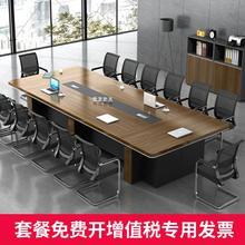 长方形pu约长桌大型hi组合30桌椅会议室家具办公现代会议桌