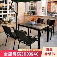 户外塑pu桌椅组合室hi庭院休闲长桌防腐木椅子露天铁艺餐桌椅