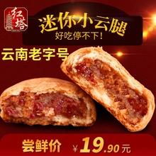 云腿(小)pu箱云腿(小)饼hi腿云南酥饼纸包老式手工老味道