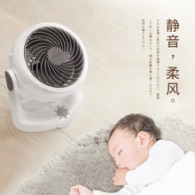 日本爱pu思IRIShi环扇静音摇头台式家用(小)型对流电风扇爱丽丝