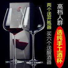 勃艮第pu晶大号2个hi6个高脚杯欧式家用玻璃大肚醒酒具