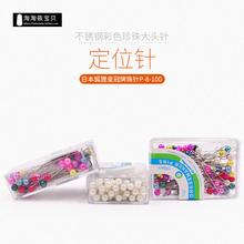 包邮日pu狐狸皇冠牌hi彩色珍珠水滴珍珠定位针DIY工具