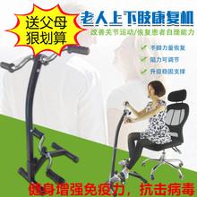 家用老pu的上下肢健hi训练机动感脚踏车四肢康复体力锻炼器材