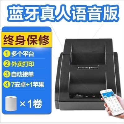 器餐饮pu印点收银机hi团打印纸蓝牙单机打印机打印机美外卖单