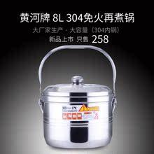黄河8pu304不锈hi焖烧锅保温节能锅离火续煮锅汤锅