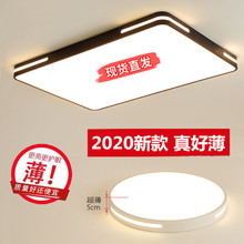 LEDpu薄长方形客hi顶灯现代卧室房间灯书房餐厅阳台过道灯具