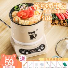 多功能pu体电煮锅宿hi生锅(小)锅子家用煮面煮粥煲汤炒菜锅火锅