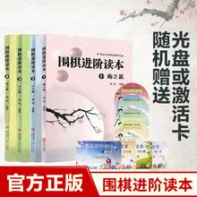 全4册pu棋进阶读本hi菊 随机附光盘货激活卡 宝宝围棋中级书籍 速成围棋进阶篇