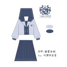 恋染家pu创自制/雅hi制服/学生校服