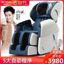 SM-pu00尚铭家hi豪华零重力太空舱全自动老的沙发按摩器