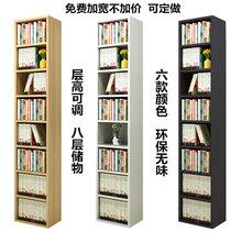 简约书pu书架客厅角hi间窄柜子阳台收纳置物组装订制定做