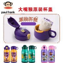 大嘴猴pu童保温杯原hi盖子吸管宝宝水杯盖水壶杯套密封圈