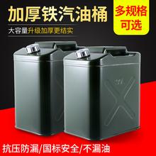加厚3pu升20升1hi0L副柴油壶汽车加油铁油桶防爆备用油箱