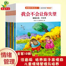 宝宝情pu管理与性格hi本全10册注音款 3-5-6-7-8周岁幼儿园大班情商故