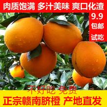新品上pu试吃装赣南hi西省橙子赣州橙5斤 20斤装多汁甜橙子