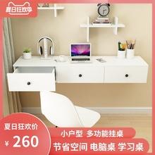 墙上电pu桌挂式桌儿hi桌家用书桌现代简约简组合壁挂桌