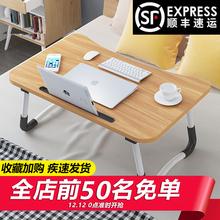 笔记本pu脑桌床上用hi用懒的折叠(小)桌子寝室书桌做桌学生写字