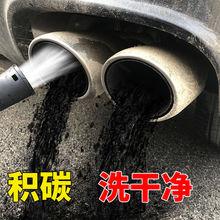 汽车三pu催化免拆发hi部节气门喷油嘴除积碳尾气化油器
