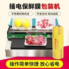 超市内pu式全不锈钢hi鲜膜果蔬食品保鲜450封膜包装机