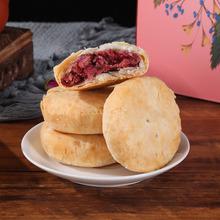 现烤1pu枚装顺丰包hi玫瑰谷手工云南特产零食玫瑰饼糕点