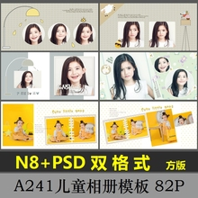 N8儿puPSD模板hi件影楼相册宝宝照片书方款面设计分层2019