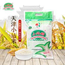 天津(小)pu稻2019hi香米珍珠米粳米正宗(小)站米优选2.5kg5斤