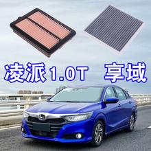 适配19式广汽本田凌派1.pu10T享域si专用空调格空气滤芯空滤油性