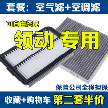 适配北京现代领动空气空调滤芯1pu126L专si空滤清器格原厂品质装