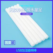 吸水棉棒pu条棉芯海绵si薰挥发棒过滤芯无胶纤维5支装