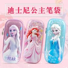 迪士尼pu权笔袋女生si爱白雪公主灰姑娘冰雪奇缘大容量文具袋(小)学生女孩宝宝3D立