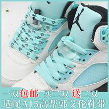 适配Apu05 4郭si彩色鞋带潮原装AJ1mid蒂芙尼绿黑粉鸳鸯鞋绳