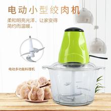 家用电pu多功能料理lo切菜器碎肉蒜泥辣椒酱辅食料理机