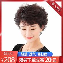 妈妈假pu女士短卷发er发圆脸偏分中老年的真发气质蓬松假发套