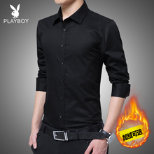 花花公pu加绒衬衫男kj长袖修身加厚保暖商务休闲黑色男士衬衣