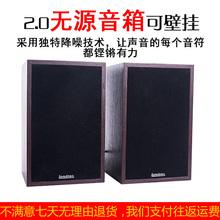 无源书pu音箱4寸2kj面壁挂工程汽车CD机改家用副机特价促销