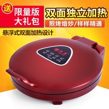 家用新pu双面加热烙kj浮电饼档自动断电煎饼机正品