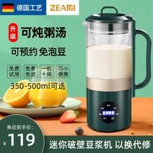 真米(小)pu豆浆机(小)型tc多功能破壁免过滤免煮米糊1-2单的迷你