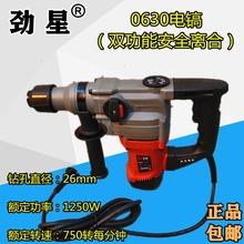 劲星0630多功能电锤pu8用单用电tc大功率冲击钻电钻电动工具